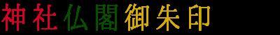 御朱印 神社仏閣検索地図