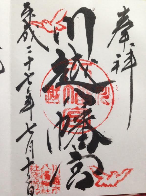 川越八幡宮(川越八幡神社) - 神社仏閣御朱印地図