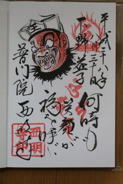 西明寺(益子町 獨鈷山 独鈷山) - 神社仏閣御朱印地図